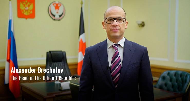 The Head of the Udmurt Republic Alexander Brechalov
