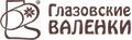 """""""Глазовские валенки"""" ИП Стяжкин Алексей Владимирович"""